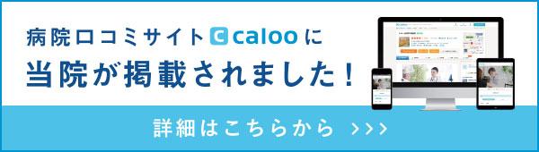 calooバナー